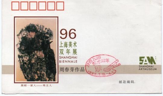 上海(美术)双年展首日封:周春芽,信与信封,18×11cm,1996年。周春芽供图。