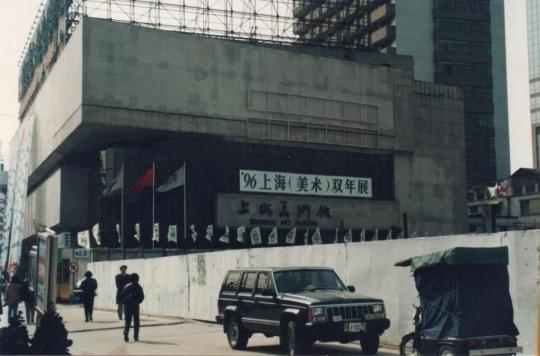 '96上海(美术)双年展场在上海美术馆(南京西路456号)展出时馆外立面,1996年。周春芽供图。