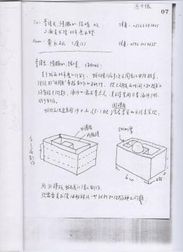 黄永砅写给上海双年展办公室的信,讨论其作品《沙的银行或银行的沙》,信件,2000年,A4×3页。来源:中华艺术宫艺档。