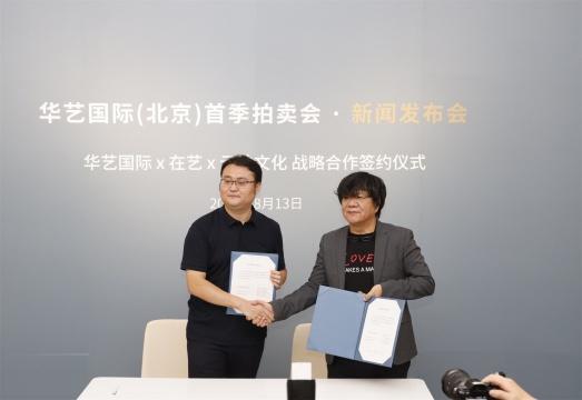华艺国际高级副总裁兼艺术总监王野夫与在艺及云杪文化创始人谢晓冬签署战略合作协议