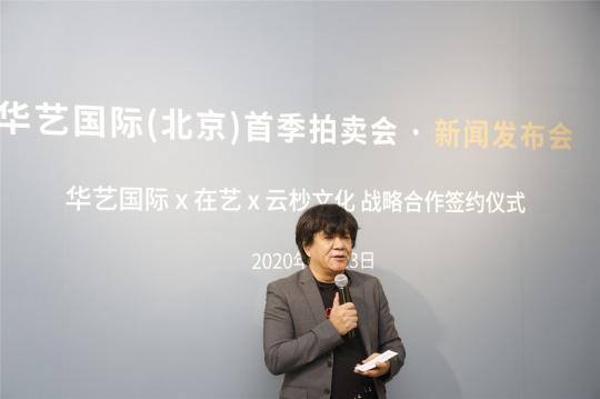 华艺国际高级副总裁兼艺术总监王野夫发表讲话