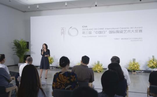 """""""中国白""""国际陶瓷艺术大奖赛组委会秘书长胡欣女士主持新闻发布会"""