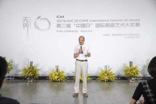 中国美术家协会陶瓷艺术委员会主任、中国清华大学美术学院陶瓷系主任白明先生致辞