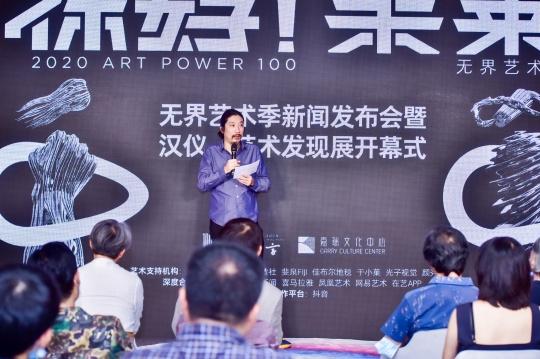 """2019年度ART POWER 100""""艺术发现""""单元评审主持、策展人、""""北京当代·艺术展""""总监 鲍栋"""