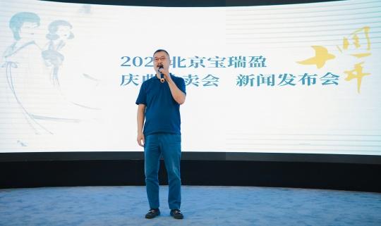 北京宝瑞盈拍卖创始人杨武致辞