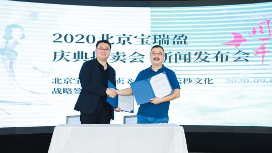 北京宝瑞盈拍卖创始人杨武与在艺&云杪文化CEO谢晓冬签约现场
