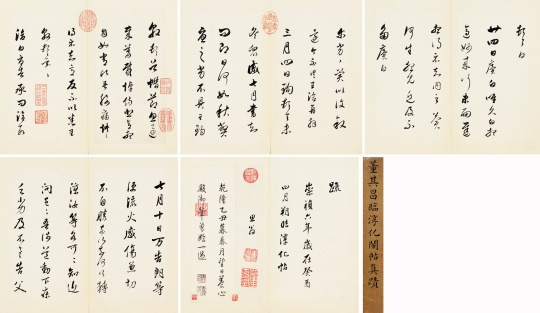 董其昌(1555—1636)《临淳化阁帖》