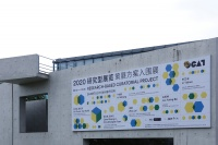 """OCAT北京新动态   第三届 """"研究型展览策展计划"""" 入围方案展示"""