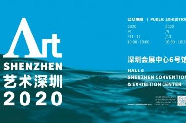叶建强:2020艺术深圳,来之不易的线下狂欢