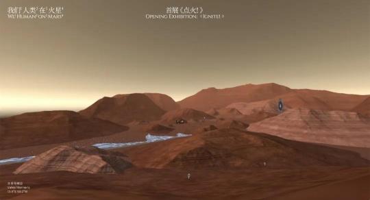 我们¹人类²在³火星⁴ 《互动体验》尺寸可变 2020