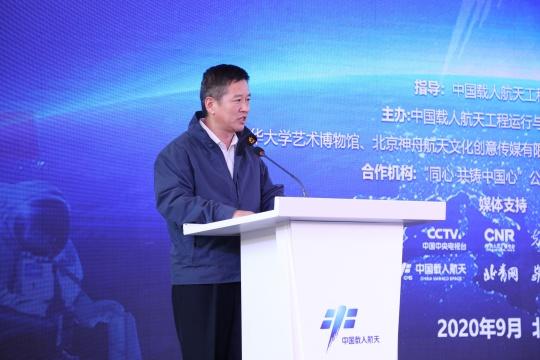 中国载人航天办公室主任助理季启明发言