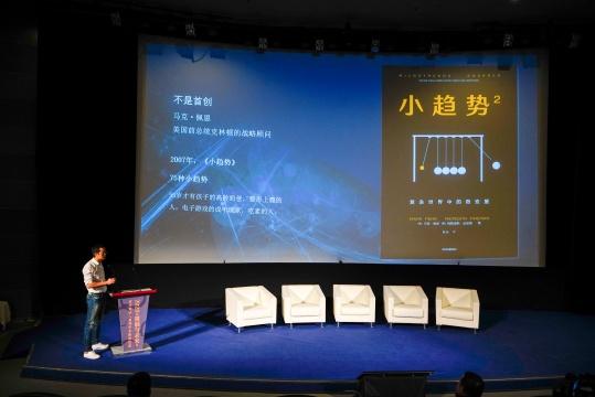 朱小钧演讲《小趋势——如何通过征兆感知变化》