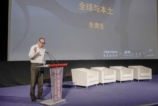 吴作人国际美术基金会理事长、北京大学教授、国际艺术史学会主席朱青生