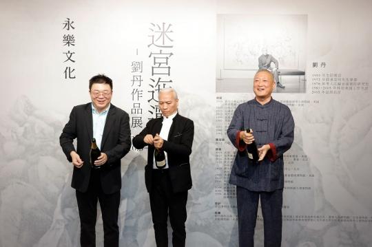 永樂文化创始人赵旭(左)、艺术家刘丹(中)、永樂文化创始人李伯潭(右)