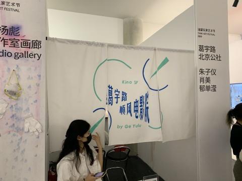 葛宇路的顺风电影院,带来艺术家2019年创作的长达20小时的影像作品《吹往北京的风》,观众需凭电影票入场
