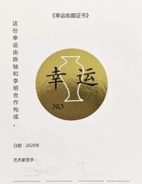 陈轴和李明合作设计和签名的《幸运收藏证书》,每个证书价值30元,并通过每晚的抽奖,每个买家都有机会获得陈轴的艺术作品