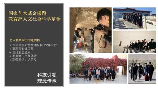 以课题助力产业发展:天津美术学院国家课题成果亮相科技盛会,开启产学研共建项目