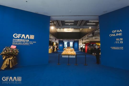 GFAA2020嘉德典亚艺术周  在不平凡的2020开启一场不同凡响的艺术盛典