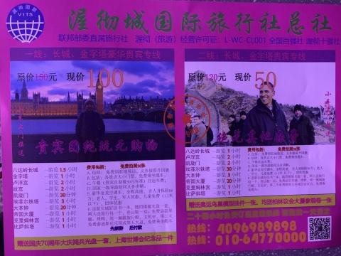 薛若哲 《渥彻城旅游业宣传页》 21x29.7cm A4纸 2012