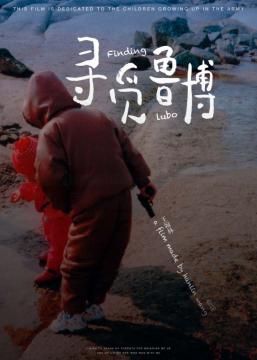 王翰林 《寻觅鲁博》15' 影像