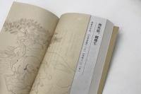 法国作家看东八时区里的东方智慧,佳玥新书《时间里的中国人》发布