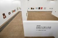 """在白盒子艺术馆,领略""""小作品""""的魅力"""