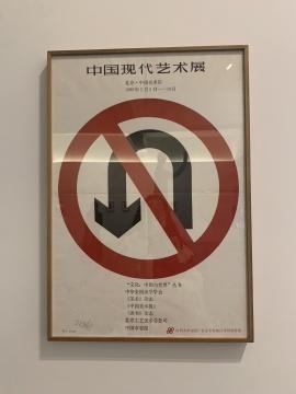 杨志麟《禁止掉头》