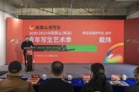 2020-2021第二届中国黄山(黟县)青年写生艺术季全面启动