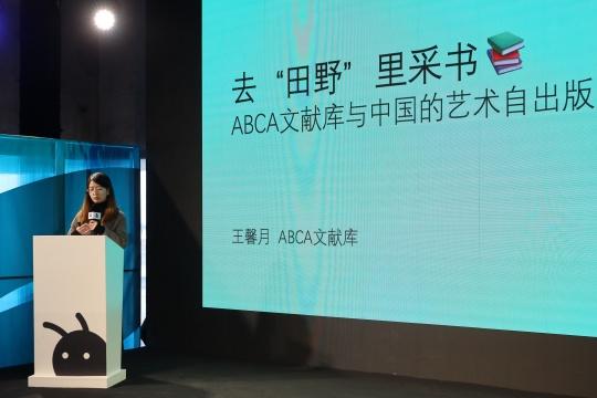 abC文献库宣布成立