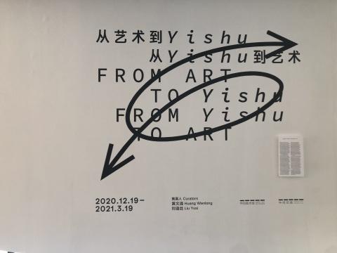 """""""中间实践""""聚焦出版 线上线下同步回顾Yishu出版历程"""