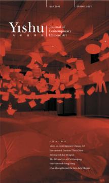 《Yishu》第1期封面