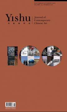 《Yishu》第100期封面
