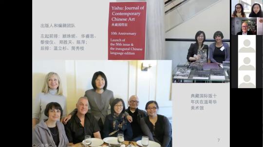 《Yishu》的出版人和编辑团队
