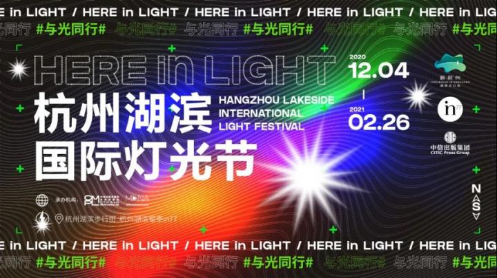 """他们把世界上最好看的灯光,带到了杭州街头——""""杭州湖滨国际灯光节""""圆满结束!"""