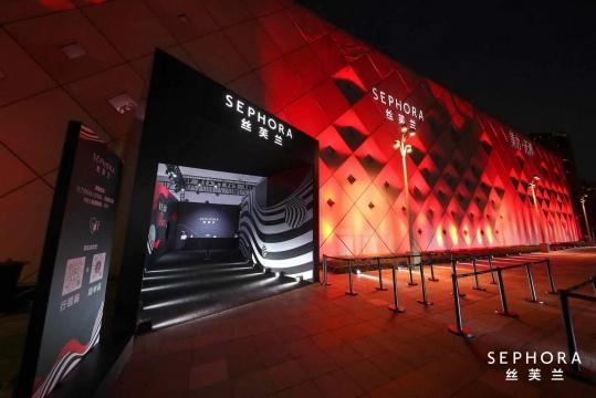 丝芙兰2021春夏独家新品暨全球美妆趋势发布会
