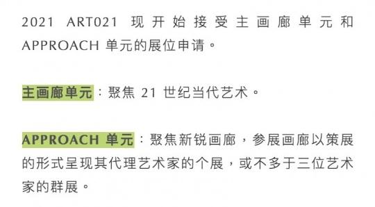 第九届 ART021 上海廿一当代艺术博览会日期公布 历经九年 不忘初心 十一月再聚上海展览中心