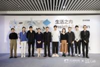 """尹山湖美术馆携手UCCA Lab 呈现""""生活之内""""的光芒"""