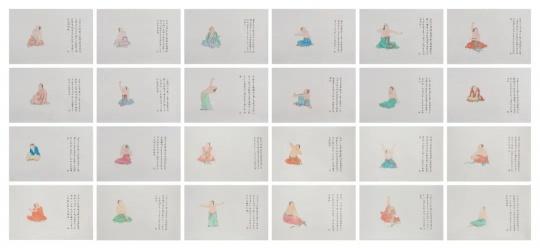 武艺《修真图》45x70cmx24 纸本设色 2018