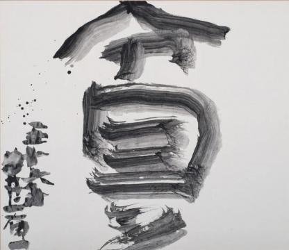 井上有一《贫》106 x123cm日本纸上水墨1972