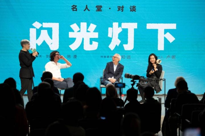 陈漫个展同期的XPM名人堂.闪光灯下 (从左至右:卢妮、许知远、刘香成、陈漫)