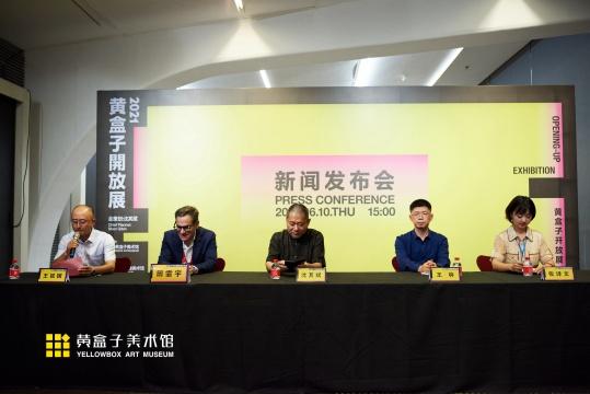 黄盒子开放展新闻发布会在京召开