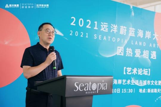 远洋新丝路文化发展有限公司常务副总经理张大波