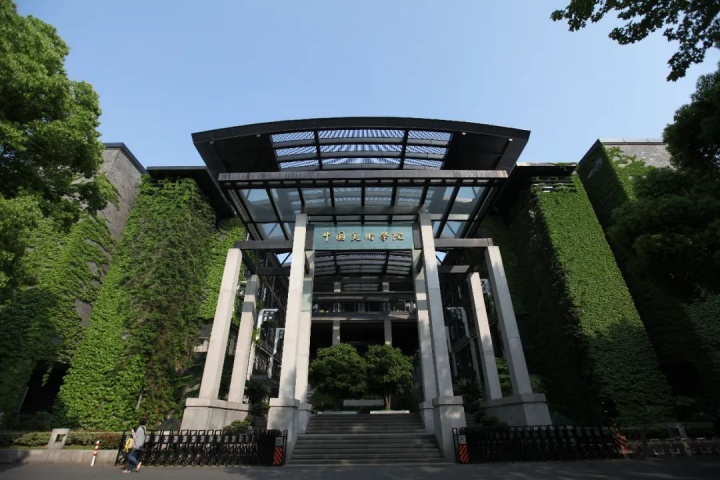 中国美术学院南山校区