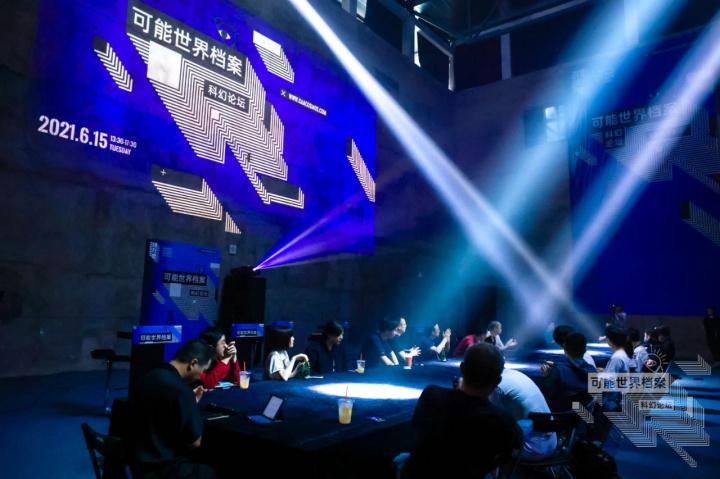 2021年6月15日,第三届之江国际青年艺术周科幻论坛在中国美术学院象山艺术公社剧场举办