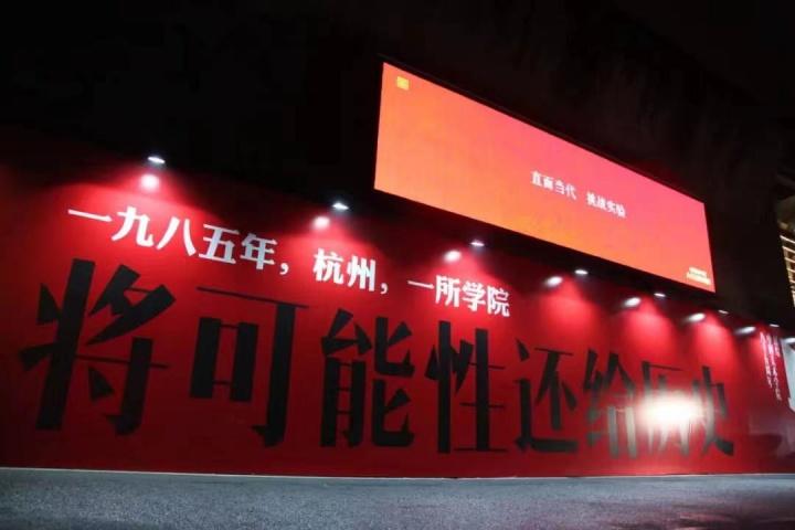 """中国美术学院85周年校庆""""将可能性还给历史"""""""