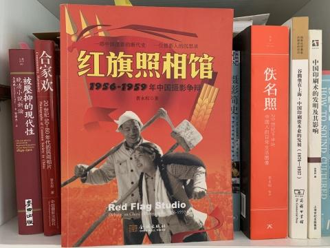 《红旗照相馆——1956-1959年中国摄影争辩》,晋永权 著,金城出版社,2009(王晓松 摄)