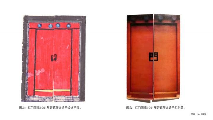 1991年红门画廊开幕展邀请函,左侧的手稿是布朗亲手画的