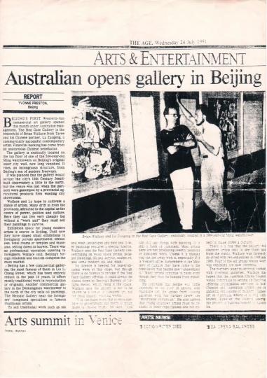 """1991年7月24日,澳大利亚报纸 """"The Age"""" 刊登红门画廊开业的整版报道"""