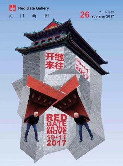 """2017年冬,红门画廊与东便门角楼告别 图片为告别纪念展""""继往开来""""海报"""