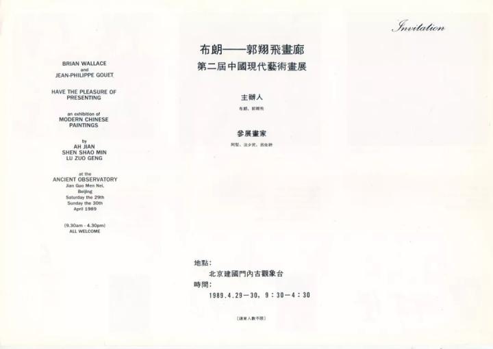 展览请柬,布朗在1988年和1989年在古观象台策划的展览